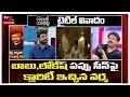 RGV gives clarity on Chandrababu, Lokesh pappu scene in Kamma Rajyamlo Kadapa Reddlu