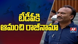 Amanchi Krishna Mohan Resigns TDP..