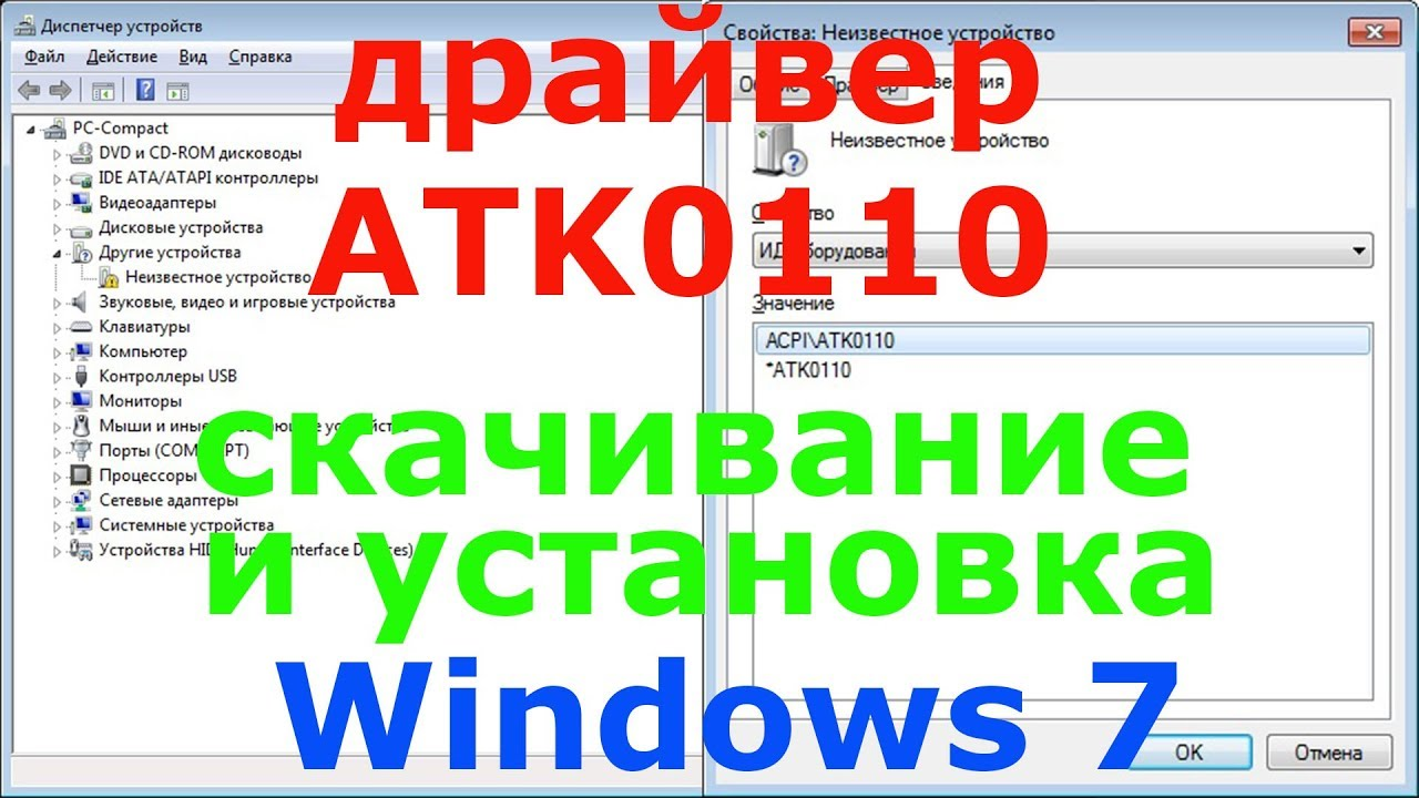 драйвер-acpi-windows-7
