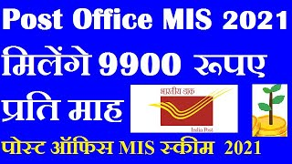 Post office Monthly income scheme 2021 hindi || Post office MIS scheme interest rate 2021