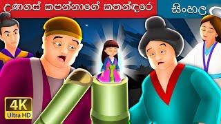 බම්බු කූඩුවේ සිංහල කථාව   Tale of The Bamboo Cutter in Sinhala   Sinhala Fairy Tales
