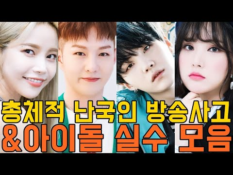 총체적 난국인 방송사고&아이돌 실수 모음/BTOB,BTS,MAMAMOO,RedVelvet,GFRIEND,SEVENTEEN,TWICE etc(Broadcast accidents)
