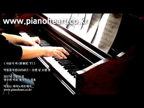 악동뮤지션 - 오랜 날 오랜 밤 피아노 연주, (AKMU - LAST GOODBYE), pianoheart