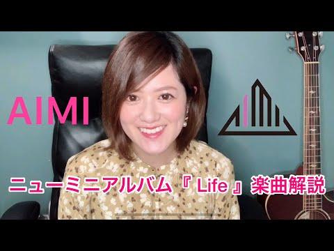 AIMI New mini album 『Life』楽曲解説