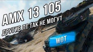 AMX 13 105 - Другие ЛТ 10 не могут сыграть так!