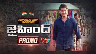 Sarileru Neekevvaru Team Republic Day Special Promo- Mahes..