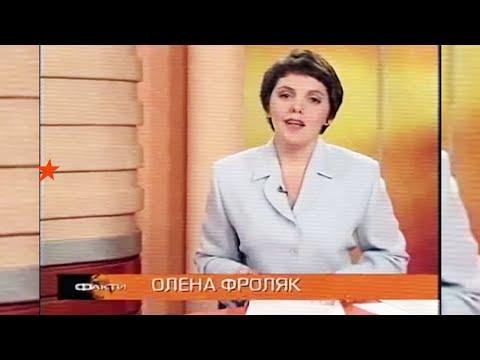 Олена Фроляк: радість, сльози та перемоги - ФАКТИ ICTV - 20 РОКІВ photo
