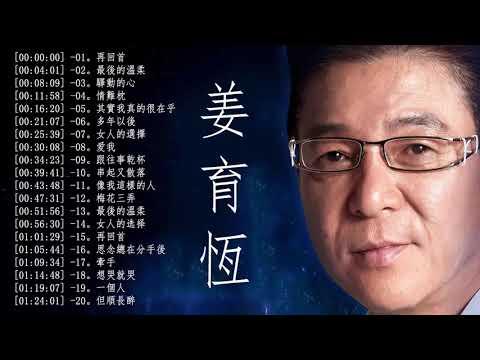 姜育恆 精選集 Jiang YuHeng Greatest Hits ( Album Vol 1 ) – The Best Of Jiang YuHeng