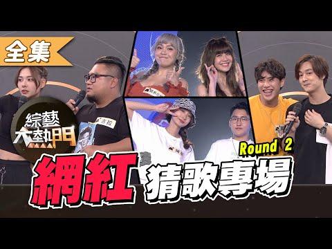【綜藝大熱門】第十屆 全民「猜歌王」爭霸!網紅專場 Round 2!! 20200911