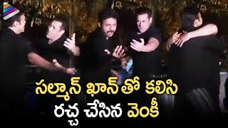 Venkatesh Daughter Marriage: Venkatesh, Salman Khan SUPER..
