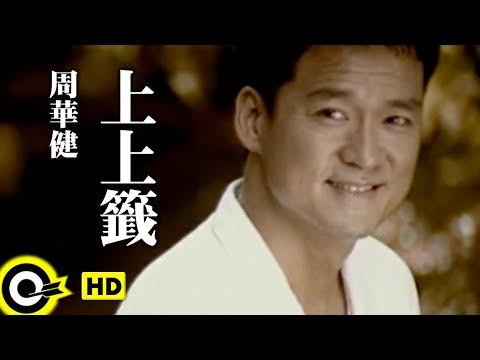周華健 Wakin Chau【上上籤 Best of luck】中視「花木蘭」片尾曲 Official Music Video