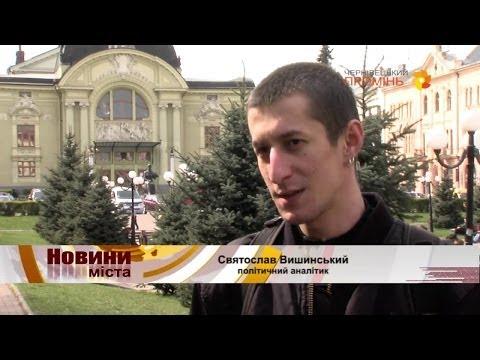 Святослав Вишинський - Бути чи не бути обласним державним адміністраціям (2014)