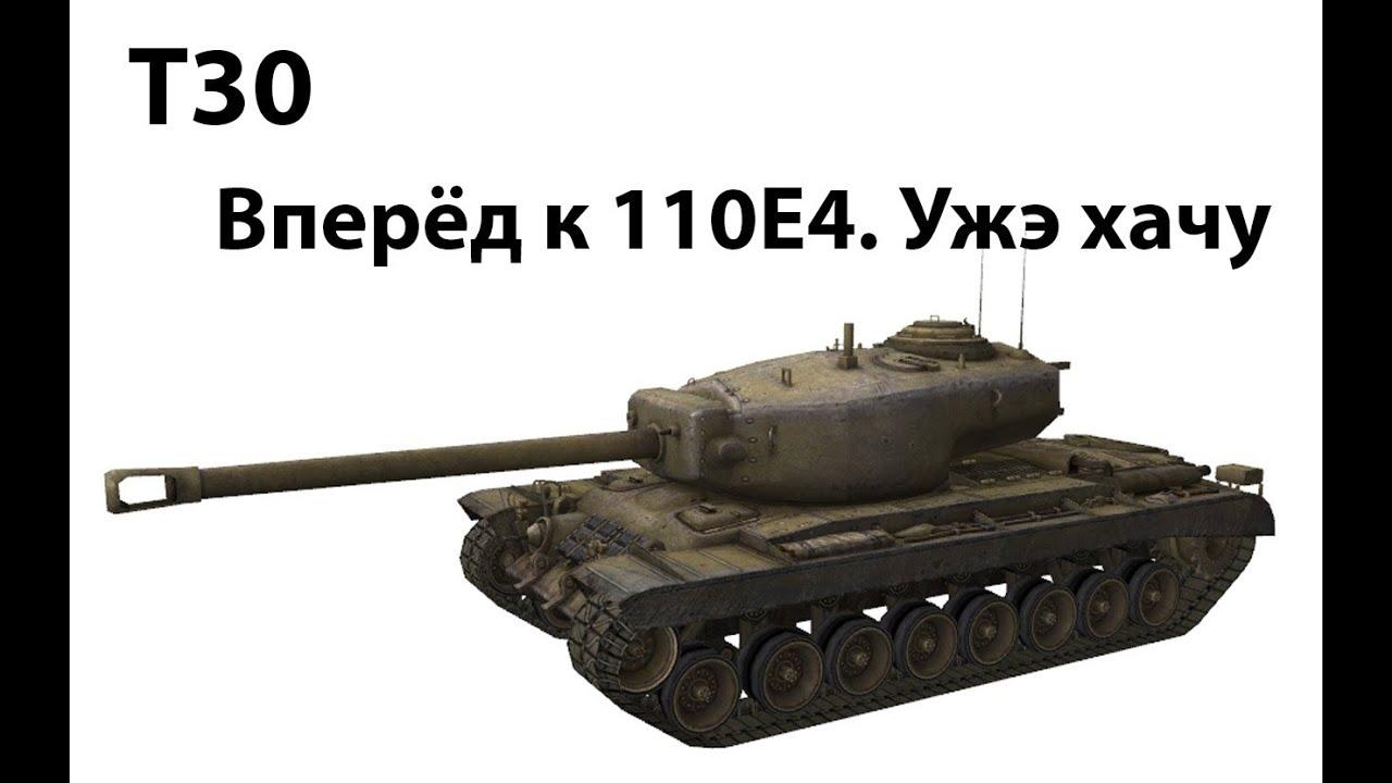 T30 - Вперед к T110E4. Ужэ хачю