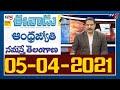 Today News Paper Main Headlines | 5th April 2021 | AP, TS | Telugu News | Ravipati Vijay | TV5