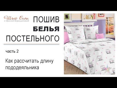 Пошив постельного белья — часть 2. Как рассчитать длину пододеяльника