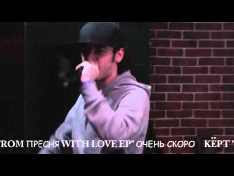 Кёрт - One love (live 12.02.2010)