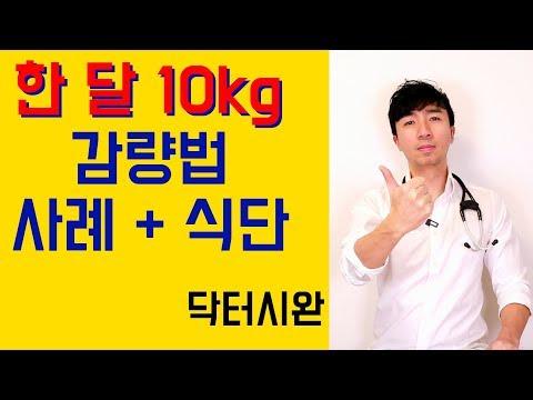 한 달에 -10kg 다이어트 방법 - 실제 사례 + 식단 공개