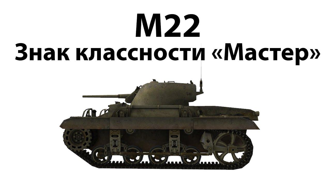 M22 - Мастер