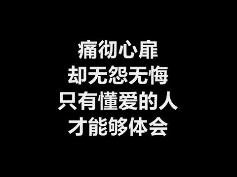 裘海正 - 懂爱的人 [歌词] (9999滴眼泪)