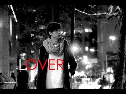 林少緯 最新單曲 L.OVER 歌詞完整版MV