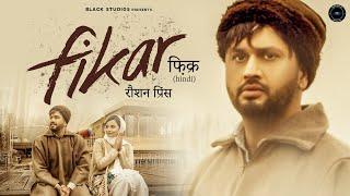 Video Fikar - Roshan Prince