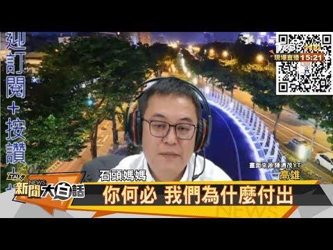 """石頭里長母:兒轉挺韓遭黑""""流氓"""" 很沒天理 新聞大白話 20191004"""