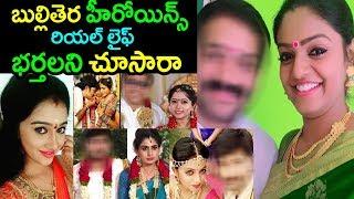 బుల్లితెర హీరోయిన్స్ భర్తలని ఎప్పుడైనా చూసారా|Telugu Tv serial actress Real husbands|Akshay TV