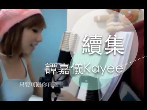 續集﹣譚嘉儀Kayee Tam(鋼琴版)