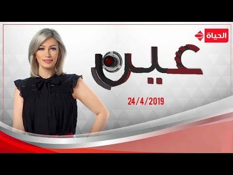 عين - شيرين سليمان | مهرجان المسرح الدولي للشباب - 24 أبريل 2019 - الحلقة الكاملة