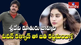 Janhvi Kapoor to make Tollywood entry with Pawan Kalyan's ..