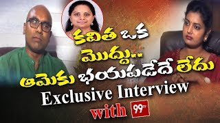 Arvind Dharmapuri sensational comments on MP Kavitha- Inte..