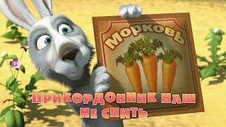 Маша та Ведмідь: Прикордонник наш не спить (12 серія ) Masha and the Bear