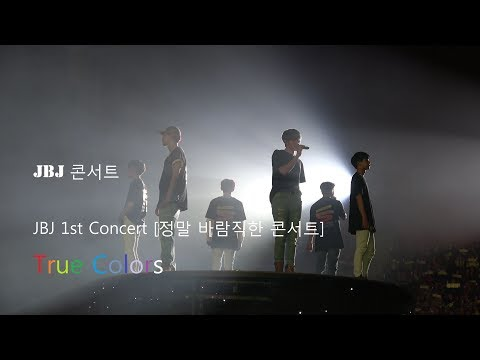 4K JBJ(제이비제이) - 트루컬러즈(True colors) @ JBJ 1st Concert [정말 바람직한 콘서트]