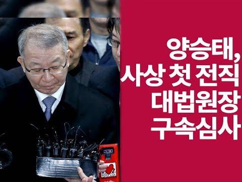 양승태, 사상 첫 전직 대법원장 구속심사