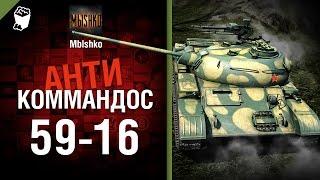 59-16 - Антикоммандос №19 - от Mblshko