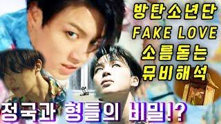 [방탄소년단 FAKE LOVE 뮤비해석] 정국과 형들의 소름돋는 비밀!? BTS 페이크러브 궁예 MV Theory l 수다쟁이쭌