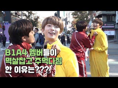 [미래일기_ep09] B1A4 멤버들이 멱살잡고 주먹다짐 한 이유는???