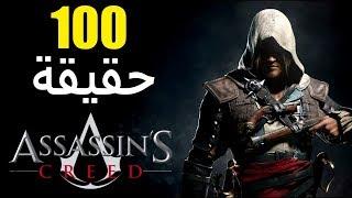 100 حقيقة من حقائق Assassin's Creed