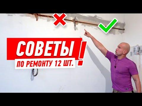 Лайфхаки по ремонту квартиры от Алексея Земскова. photo