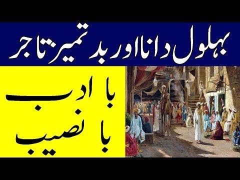 حضرت بہلول دانا اور بد اخلاق تاجر کا واقعہ - Behlol Dana aur Bad Ikhlaq Tajir Ka Waqia