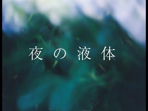 西片梨帆  / 1st ZINE 夜の液体   Trailer
