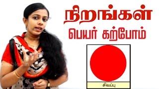 மழலையர் பாடம் | Preschool Tamil | நிறங்கள் பயிற்சி | Nirankal payirchi | About Colours
