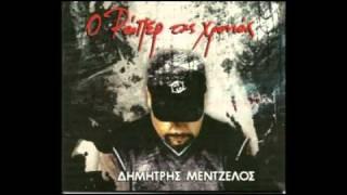 Dimitris Mentzelos - Eimai trelos