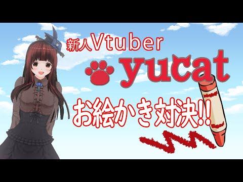 【お絵かき対決】原石→落書き→型破り【yucat Vtuberはじめました vol.3】