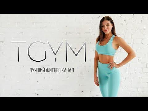 TGYM — лучший фитнес канал!