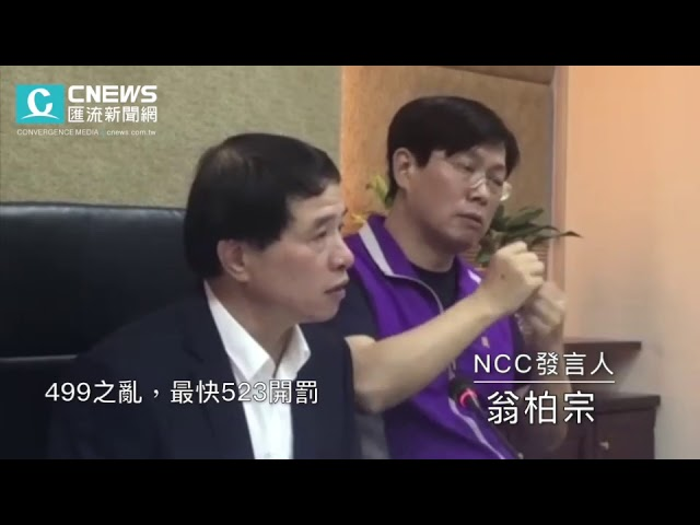 【有影】三大電信等著!499之亂 NCC最快523開罰