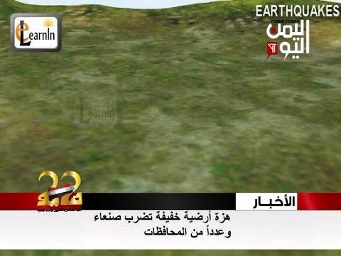 اليمن : هزة ارضية خفيفة تضرب صنعاء وعددا من المحافظات