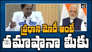CM KCR serious comments on netizens who trolled PM Narendr..