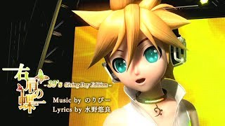 [60fps Full風]Butterfly on My(Your) Right Shoulder 右肩の蝶 -Kagamine Len Rin 鏡音レン リン DIVA English romaji