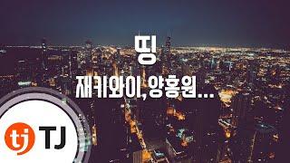 [TJ노래방] 띵 - 재키와이,양홍원(Young B),오션검,한요한(Prod. By 기리보이) / TJ Karaoke